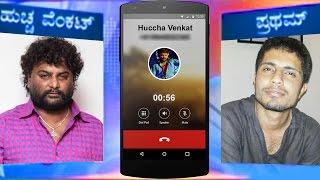 ಪ್ರಥಮ್ ಮೇಲೆ ಹುಚ್ಚ ರಾಂಗ್ ಆಗಿದ್ದು ಯಾಕೆ? | Huccha Venkat Abuses Pratham On Phone