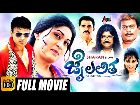 Xxx Mp4 Jai Lalitha – ಜೈ ಲಲಿತ Kannada Comedy Movie 2015 Full HD Sharan Disha Pande Ravishankar Gowda 3gp Sex