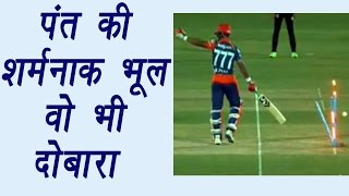 IPL 2017: Rishabh Pant hilarious run out during DD vs GL Match | वनइंडिया हिंदी
