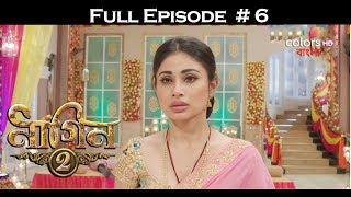Naagin 2 (Bengali) - 24th April 2017 - নাগিন ২ - Full Episode