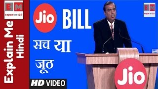 images Jio Bill Relince Jio Sim Jio Bill Is Fake Or Real