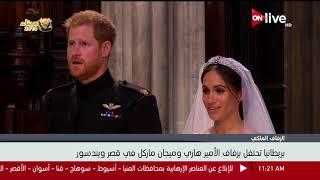 بريطانيا تحتفل بزفاف الأمير هاري وميجان ماركل في قصر ويندسور