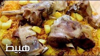 هبيط عراقي بالرز الاصفر- قوزي عراقي  Lamb with Yellow Rice