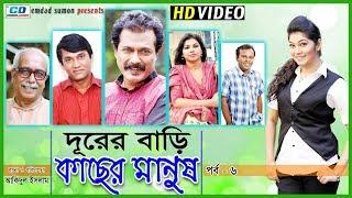 Durer Bari Kacher Manush   EP-6  Anisur Rahman Milon Fazlur Rahman Babu Azizul Hakim Jenny Niloy
