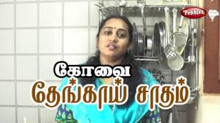 Coconut Rice   தேங்காய் சாதம்   Thengai  Sadam recipe   Color Rice