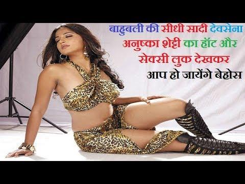 Xxx Mp4 बाहुबली की सीधी सादी देवसेना अनुष्का शेट्टी का हॉट और सेक्सी लुक 3gp Sex