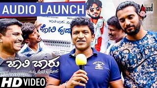 Jaali Baaru Mattu Poli Hudugaru | New Kannada Audio launch 2017 | Puneeth Rajkumar |  Veer Samarth