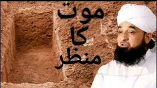 Bayan About Death | Saqib raza mustafai | Islamic videos channel.