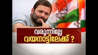 No decision yet on Rahul Gandhi contesting from Wayanad   News Hour 24 March 2019