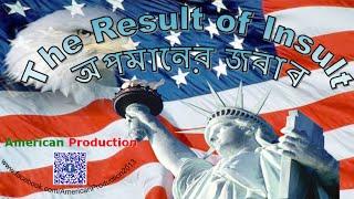 The Result of Insult  অপমানের জবাব (NEW Bangla Natok USA 2014)
