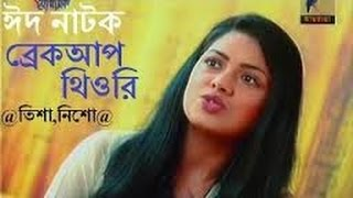 Eid Ul Fitr Bangla Natok 2016   Breakup Theory ft  Nisho   Tisha