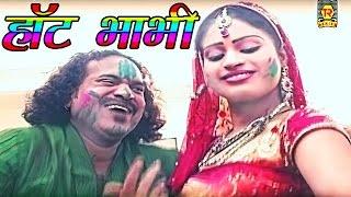 Dever Ki Lambi Pichkari || देवर की लम्बी पिचकारी  || New Rasiya Hot Holi || New 2017