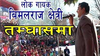 गायक बिमलराज क्षेत्रीको गुल्मीमा धमाका Ballai Bho Bhet
