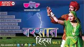 Latest Rajasthani Romantic Songs Audio Jukebox | Barsaat Hits Vol 1 | New Marwadi Sawan Song 2016