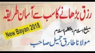 Rizq badhane ka sab se asan amal | Molana Tariq Jameel | Deen e islam  Tube