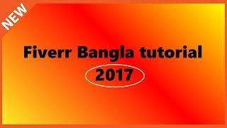 Fiverr Bangla full Tutorial 2017 | Secret tips in fiverr bangla tutorial 2017