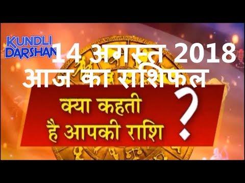 Aaj Ka Rashifal,14 August 2018 Rashifal, आज का राशिफल, 14 August  2018, राशिफल 14 अगस्त 2018