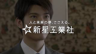 株式会社新星工業社 テレビCM「そんな仕事の会社」篇