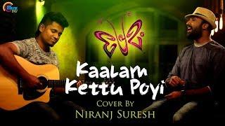 Kaalam Kettu Poyi Cover Ft Niranj Suresh   Premam   Durwin D'Souza   Official