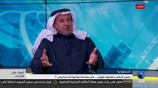 """سعد الفقيه ونقاش حول تصريحات """"الجبير"""" في ميونخ وجموح السعودية في مواجهة ايران"""
