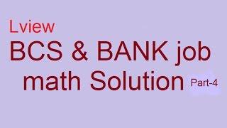 BCS math solution | Shortcut method |কাজ ও শ্রমিক সংক্রান্ত অংকের শর্টকাট সমাধান part-4