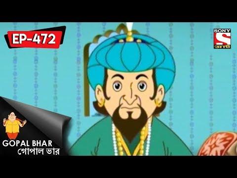 Xxx Mp4 Gopal Bhar Bangla গোপাল ভার Nababer Gopon Churi Episode 472 14th January 2018 3gp Sex