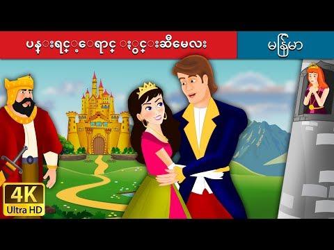 ပန္းရင့္ေရာင္ ႏွင္းဆီမေလး | ကာတြန္း | ကာတြန္းဇာတ္ကား | ပံုျပင္မ်ား | Myanmar Fairy Tales