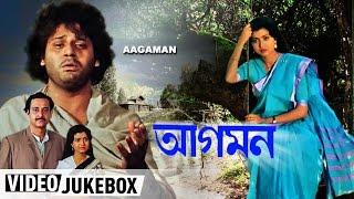 Aagaman | আগমন । Bengali Movie Songs | Video Jukebox | Tapas Pal, Sandhya Roy, Debashree Roy