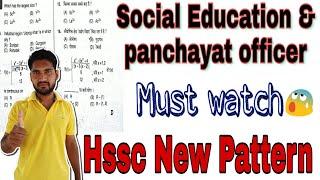 Social Education and panchayat officer Qwestion paper || Hssc paper Pattern change || Exam guru😱😰