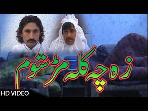 Pashto Comedy Drama 2017 | Za che kalamar shom - Umar gul | Rani | Perven Full Drama 2017