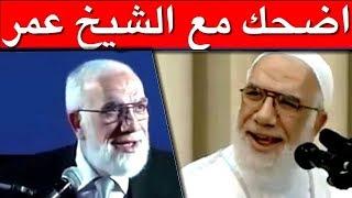اضحك مع الشيخ عمر عبد الكافي - اجمل 9 قصص مضحكة وطريفة