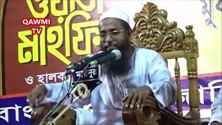 NEW WAZ Abdul Malik Fayzi | Bangla waz 2017 New
