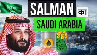 Crown Prince Salman of Saudi Arabia साम्राज्य का शुद्धिकरण कर पाएंगे सलमान? - Saudi purge shake up