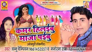 Manorama Raj Super Hit Songs।।नान्हे रे उमरिया में गोरी ।Nanhe Re Umariya Me Gori।।Channu Chaimpuon