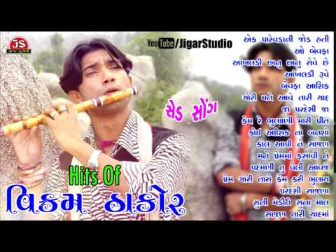 Xxx Mp4 Hits Of Vikram Thakor Sad Songs Vikram Thakor JukeBox Best Of Gujarati Sad Song Collection 3gp Sex