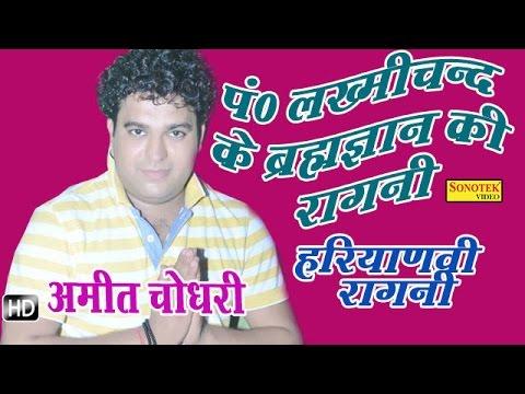 Xxx Mp4 Pandit Lakhmi Chand Ka Brahamgyan पंडित लख्मीचंद का ब्रह्मज्ञान Haryanvi Ragni 3gp Sex