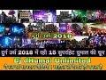 Durg Ursh 2018   ❤️15 सुपरहिट धुमाल ग्रुप❤️   Best sound and video Quality   Dj dhumal unlimited mp3