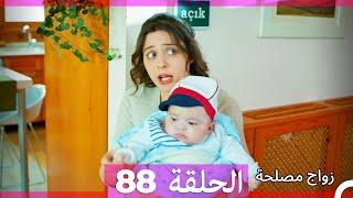 Zawaj Maslaha - الحلقة 88 زواج مصلحة