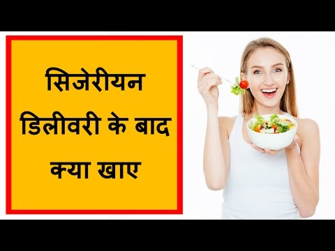 सिजेरीयन डिलीवरी के बाद क्या खाए/food after  cesarean delivery/care after pregnancy