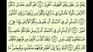 سورة الملك الشيخ عبدالرحمن السديس