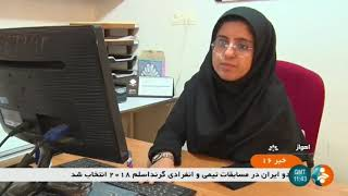 Iran Disable people Software developers, Ahvaz city نرم افزار نويسان معلول اهواز ايران
