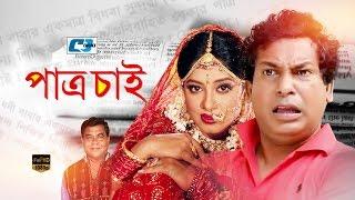 Bangla Natok   Sylheti Bou সিলেটি বউ By Mosharraf Karim New Bangla 2016/