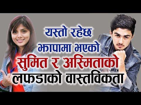 Xxx Mp4 यस्तो रहेछ Sumit Pathak र Asmita Adhikari झापा कार्यक्रममा भएको लफडाको वास्तविकता 3gp Sex