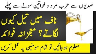 Naaf Mai Tail Lagane K Faede | Oiling in Belly Button Benefits | Benefits of Oiling in Belly Button