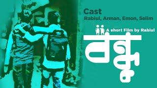 Rabiul Romi - বন্ধু | Bondhu | Emotional Short Film | Bangla Short Film