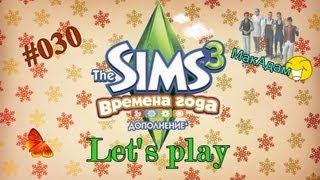 Let's play / Давай играть в Симс 3 Времена года #030 Книжный
