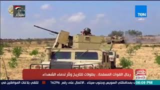 مصر في أسبوع | تقرير - رجال القوات المسلحة.. بطولات للتاريخ وثأر لدماء الشهداء