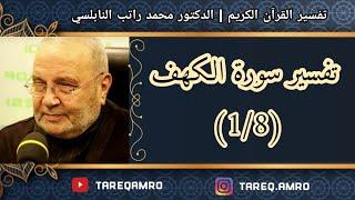 د.محمد راتب النابلسي - تفسير سورة الكهف ( 1 \ 8 )