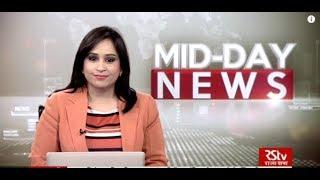 English News Bulletin – Jan 30, 2018 (1 pm)