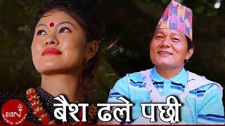 New Nepali Song  || Jhyaure || Baisa Dhalepachhi ||